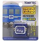トレインマークキーチェーン TMK-05 24系 25形 寝台客車(2) 「東北・上越方面」