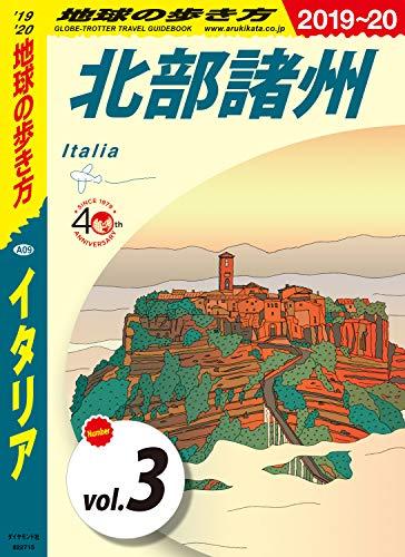 地球の歩き方 A09 イタリア 2019-2020 【分冊】 3 北部諸州 イタリア分冊版