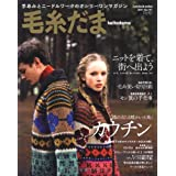 毛糸だま no.151 陽の当たる暖かい土地、カウチン (Let's Knit series)