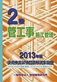 2級管工事施工管理技術検定試験問題解説集録版〔2013年版〕