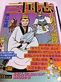 三国志 第10巻 (希望コミックス カジュアルワイド)