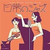 日常のジャズ2  (紙ジャケット仕様)