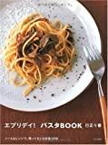 エブリデイ!パスタBOOK―ソースはレンジで。帰ってすぐの本格100皿 画像