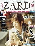 隔週刊ZARD CD&DVDコレクション(62) 2019年 6/26 号 [雑誌]