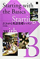 よくわかる英語基礎レッスン―Starting with the Basics