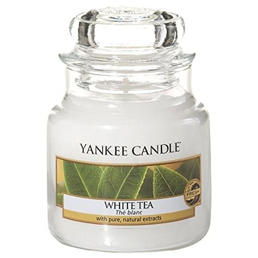 危険を冒します病的権限を与えるYANKEE CANDLE(ヤンキーキャンドル) YANKEE CANDLE ジャーS 「ホワイトティー」(K00305277)