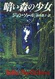 暗い森の少女 (ハヤカワ文庫 NV 189)