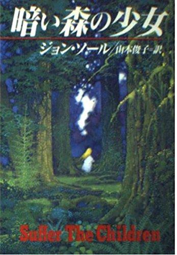 暗い森の少女 (ハヤカワ文庫 NV 189)の詳細を見る