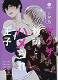 ヤクザ教師とハメられ王子 (gateauコミックス)