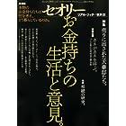 お金持ちの生活と意見。 リアル・リッチの世界3 〔セオリー〕2008 vol.5 (セオリーMOOK)