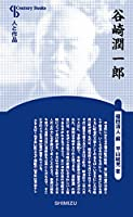 谷崎潤一郎 (Century Books―人と作品)
