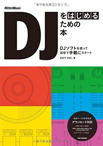 DJをはじめるための本 DJソフトを使って自宅で手軽にスタート