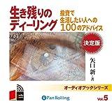 [オーディオブックCD] 生き残りのディーリング決定版 (<CD>)