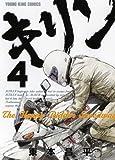 キリンThe Happy Ridder Speedway 4 (ヤングキングコミックス)