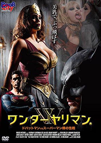 ワンダーヤリマン / ドバットマン VS スーパーマン棒の性戦 [DVD]...