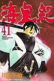 海皇紀(41) (月刊少年マガジンコミックス)
