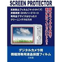 液晶保護フィルム パナソニック LUMIX DMC-FT25専用(反射防止フィルム・マット)【クリーニングクロス付】