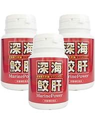 深海鮫生肝油 マリンパワー 180粒 3本セット スクワレン オメガ3脂肪酸含有 (約3ヶ月分)