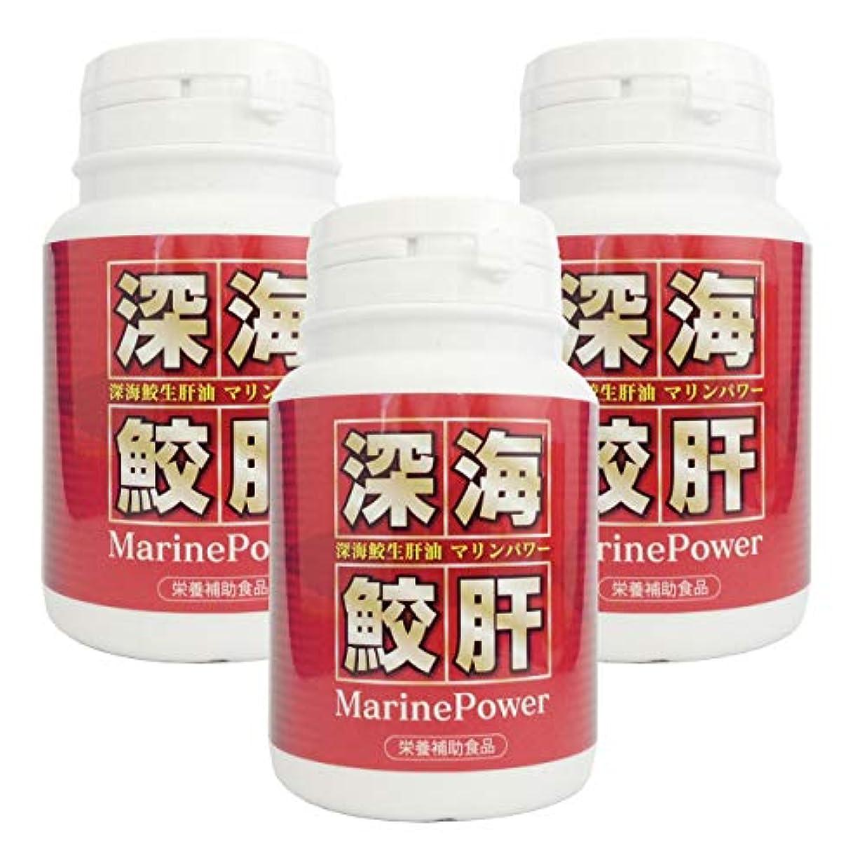 パシフィックお茶ウェイド深海鮫生肝油 マリンパワー 180粒 3本セット スクワレン オメガ3脂肪酸含有 (約3ヶ月分)