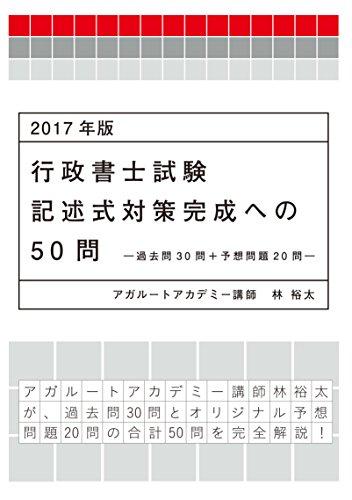 2017年版 行政書士試験 記述式対策完成への50問 -過去問30問+予想問題20問- アガルートの書籍講座シリーズ