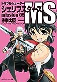 トラブルシューター シェリフスターズMS mission05 (角川スニーカー文庫)