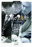 至高の決断—依田、山下、井山の頭脳 (マイコミ囲碁ブックス)