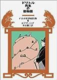 ドリトル先生の動物園 (ドリトル先生物語全集 (5))