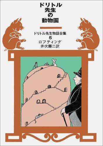 ドリトル先生の動物園 (ドリトル先生物語全集 (5))の詳細を見る