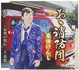 あゝ消防団