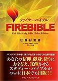 FIRE BIBLE ファイヤーバイブル 注解付聖書 赤帯 (新改訳 第三版) 画像