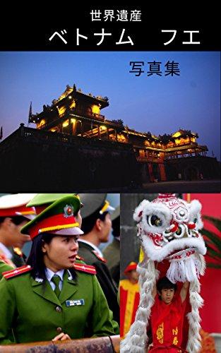 世界遺産 ベトナム フエ 写真集