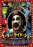 マーダー・ライド・ショー[DVD]