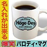 【誕生日男性プレゼント名入れマグカップ】 還暦祝い・退職祝い(上司)・ギフト・父の日・贈り物に人気『名前が入るおもしろコーヒーカップ』 ハーゲンダッツパロディ/ハゲデス柄