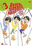 O・A・SO・BI MASTERS~おあそびマスターズ~ Vol.3[DVD]
