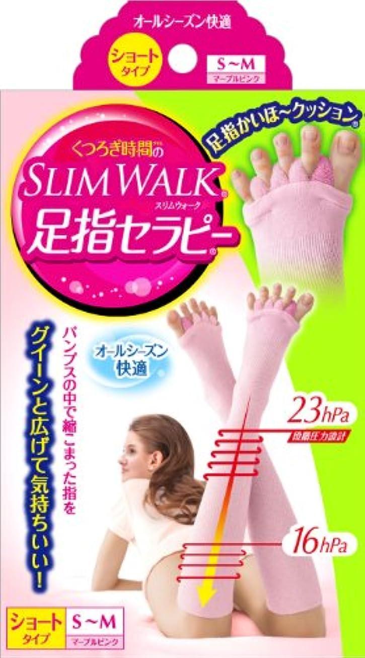 涙純正瀬戸際スリムウォーク 足指セラピー (オールシーズン用) ショートタイプ S-Mサイズ マーブルピンク(SLIM WALK,split open-toe socks,SM)