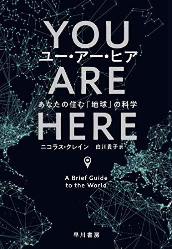 ユー・アー・ヒア: あなたの住む「地球」の科学