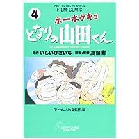 ホーホケキョとなりの山田くん 4 (アニメージュコミックススペシャル フィルムコミック)