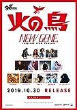 手塚治虫生誕90周年記念 火の鳥 COMPILATION ALBUM 『NEW GENE, inspired from Phoenix』 画像
