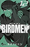 BIRDMEN 12 (少年サンデーコミックス)