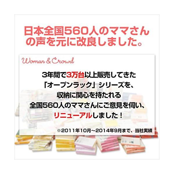 山善(YAMAZEN) 本がすっきり オープン...の紹介画像3