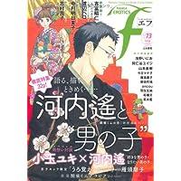 マンガ・エロティクス・エフ vol.73