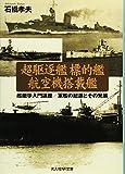 超駆逐艦 標的艦 航空機搭載艦—艦艇学入門講座/軍艦の起源とその発展 (光人社NF文庫)