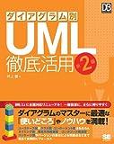 ダイアグラム別UML徹底活用 第2版