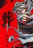 葬-はぶり- 1 (マッグガーデンコミックス Beat'sシリーズ)