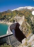 富山観光出版社 クリアファイル A4サイズ 黒部ダム