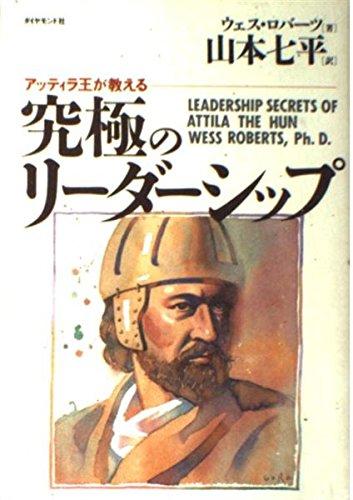 アッティラ王が教える究極のリーダーシップの詳細を見る