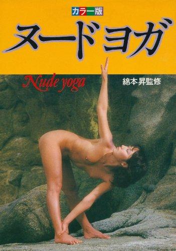 ヌードヨガ―カラー版 (1980年)
