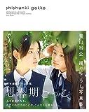 思春期ごっこ -未来穂香×青山美郷-