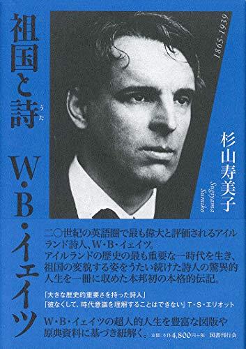 祖国と詩:W・B・イェイツ