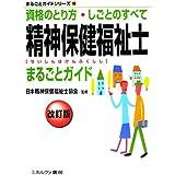 精神保健福祉士まるごとガイド[改訂版] (まるごとガイドシリーズ)